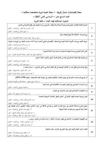 731f8912e مجلة إقتصاديات شمال إفريقيا العدد السابع عشر – السداسي الثاني 2017 ...
