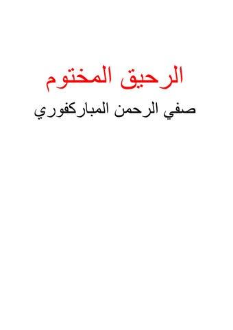 الرحيق المختوم صفي الرحمن المباركفوري