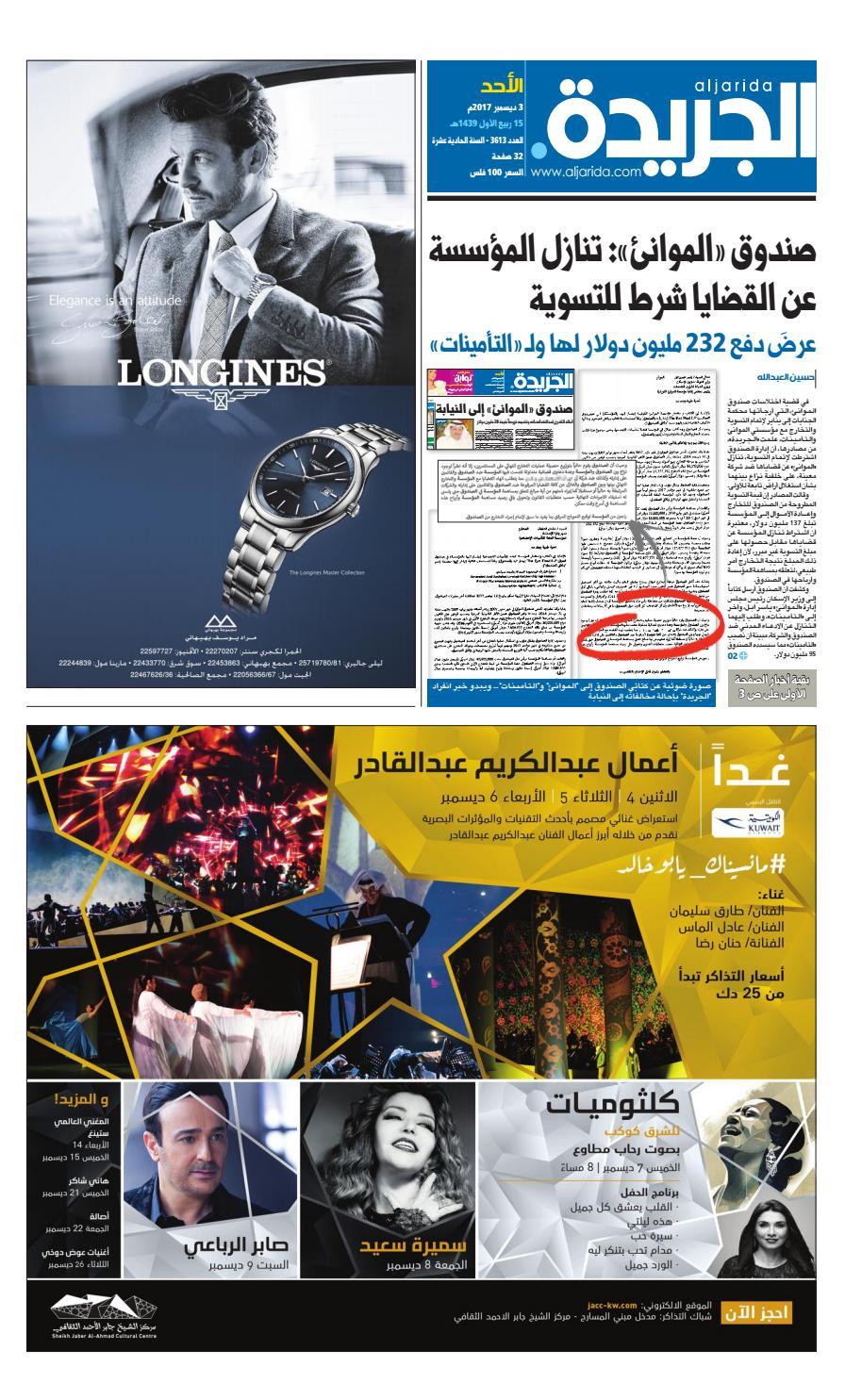 0fca113fb عدد الجريدة الأحد 03 ديسمبر 2017 by Aljarida Newspaper - issuu