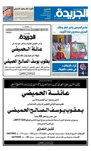 949457057 عدد الجريدة الأثنين 04 ديسمبر 2017 by Aljarida Newspaper - issuu