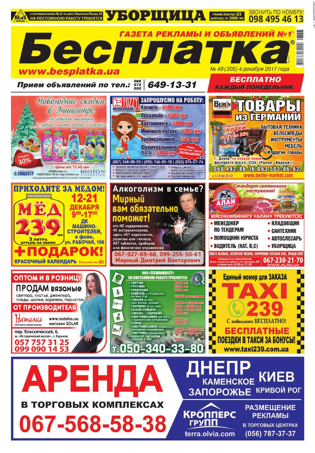 Besplatka  49 Днепр by besplatka ukraine - issuu c05b9b59378