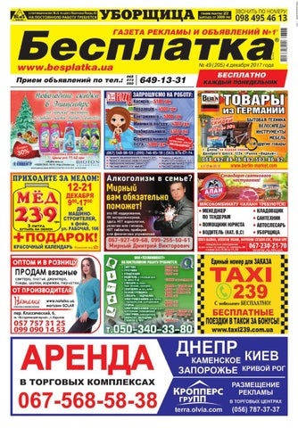 a64a47448166 Besplatka  49 Днепр by besplatka ukraine - issuu
