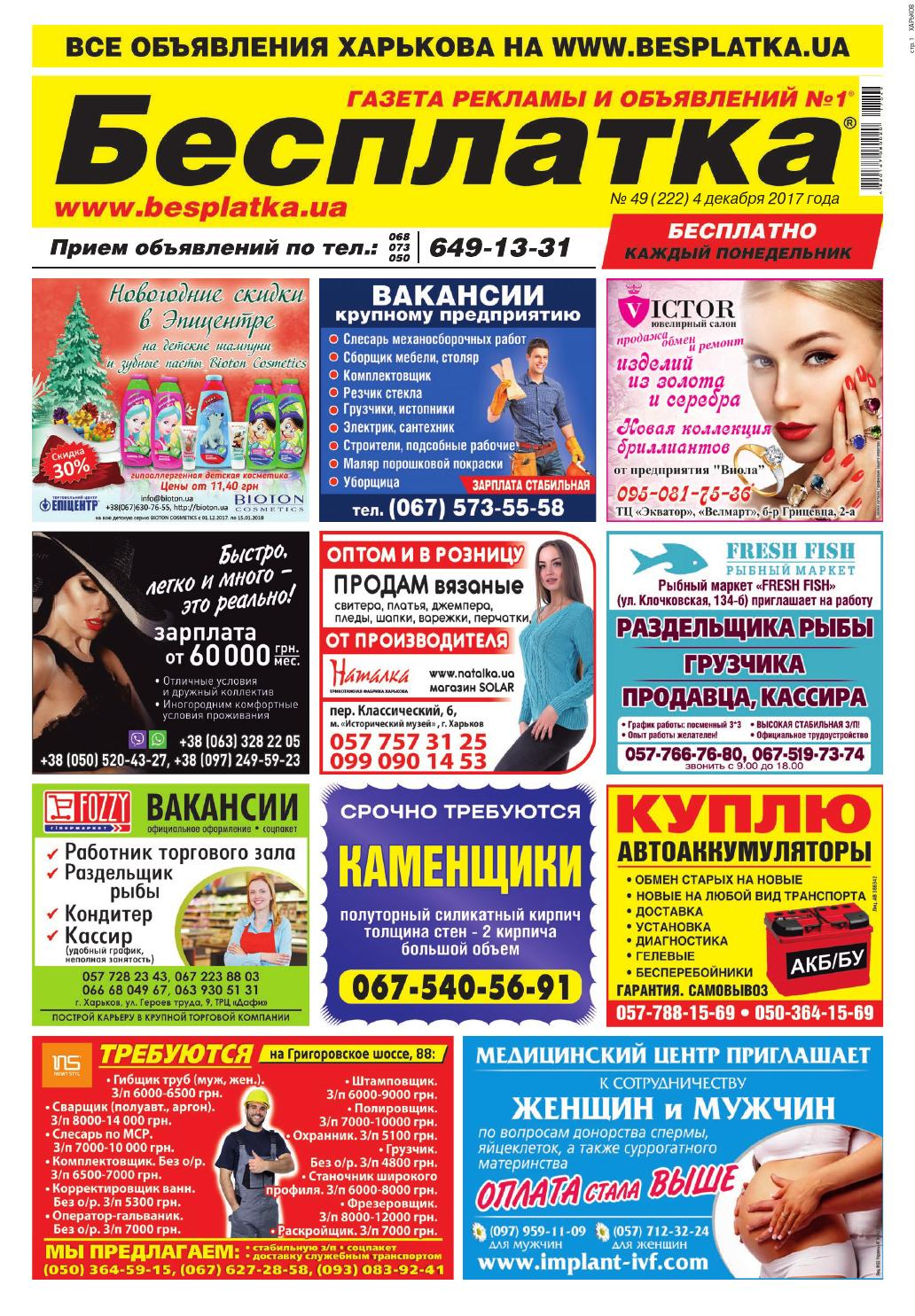 Besplatka  49 Харьков by besplatka ukraine - issuu 6433b16fbbb