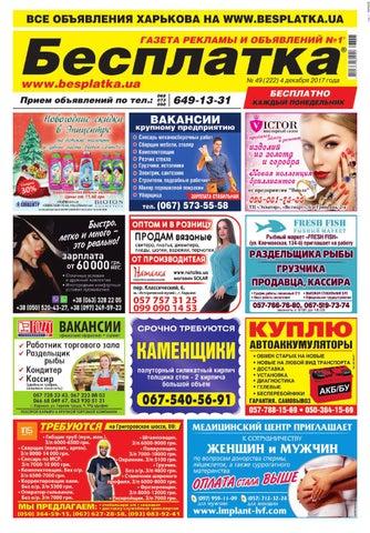 5fdd3ec8fd7 Besplatka  49 Харьков by besplatka ukraine - issuu