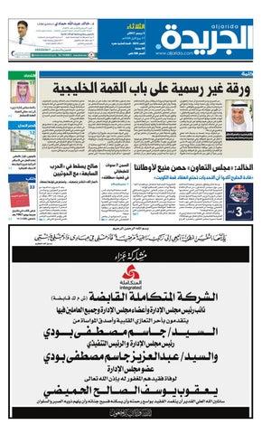bc4cbd62b937b عدد الجريدة الثلاثاء 05 ديسمبر 2017 by Aljarida Newspaper - issuu