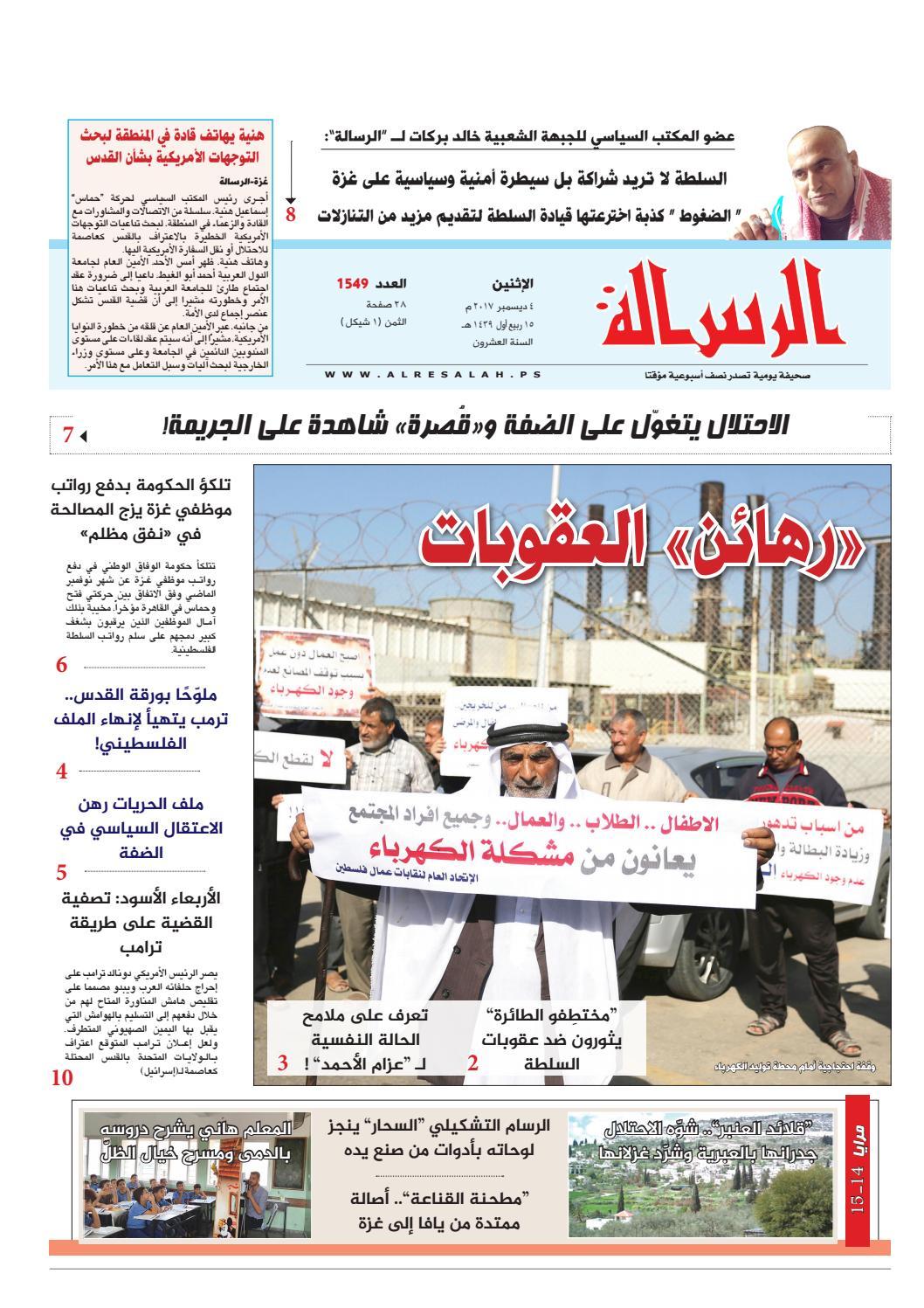 eb4ca364a3dff 1 28 by صحيفة الرسالة - issuu