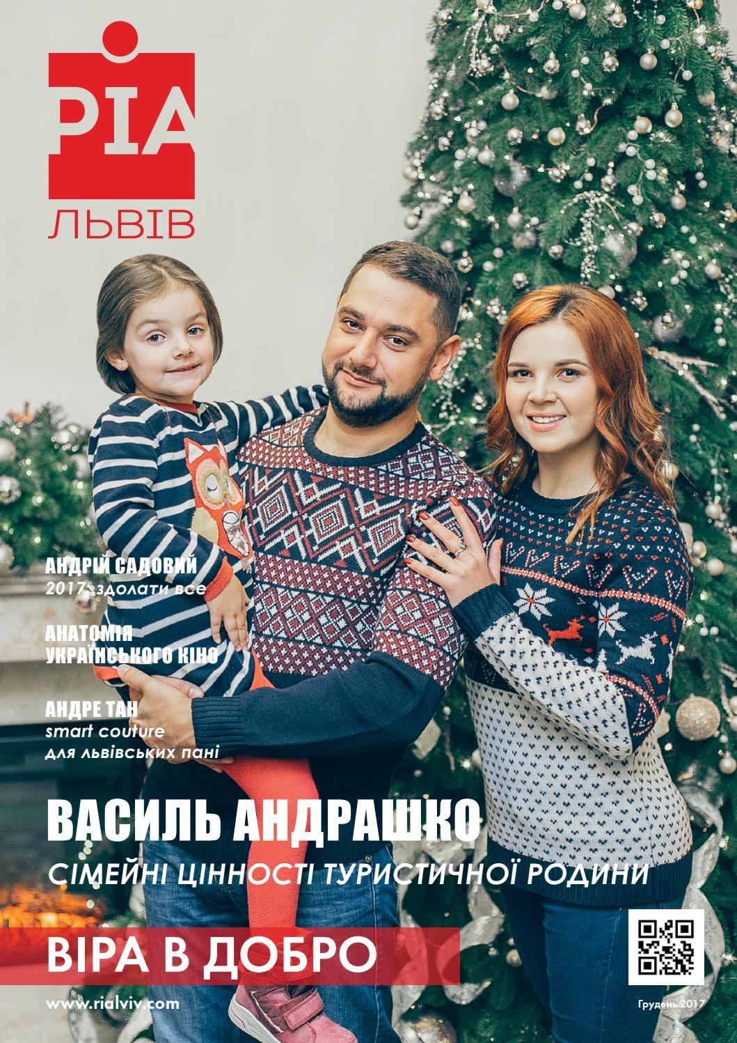 af7c25e67f6330 РІА Львів №10 (грудень 2017) by РІА Львів - issuu