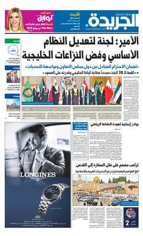 1770ce0d6 عدد الجريدة الأربعاء 06 ديسمبر 2017 by Aljarida Newspaper - issuu