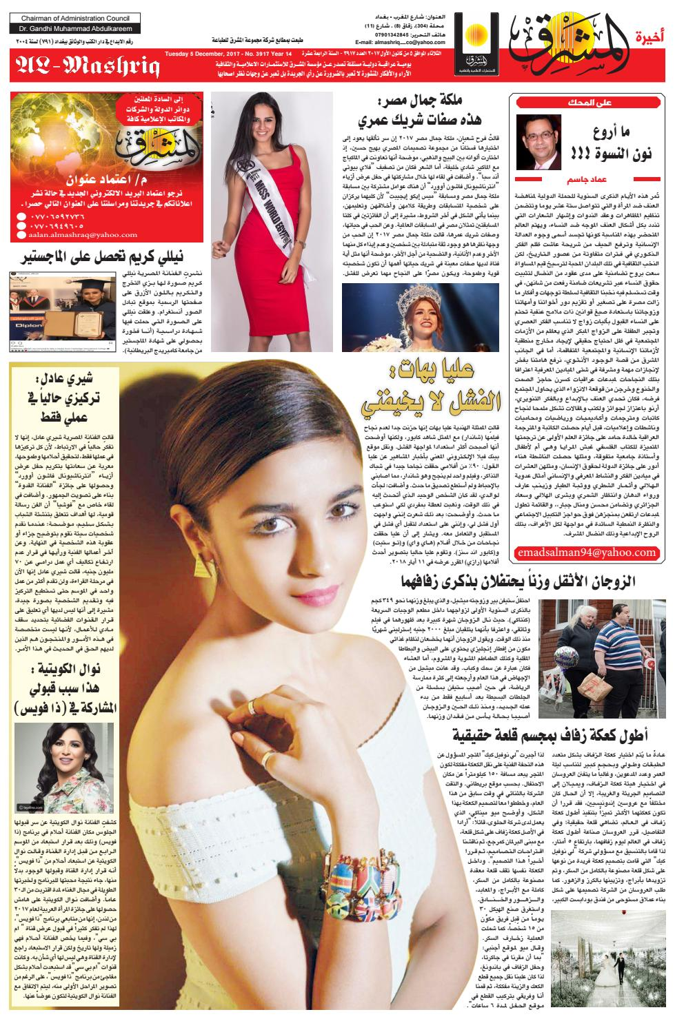 655ec628c 3917 AlmashriqNews by Al Mashriq Newspaper - issuu