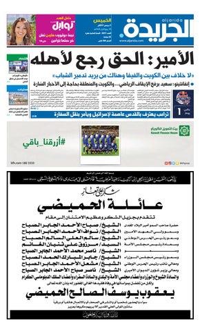 c72dbbf311a77 عدد الجريدة الجمعة 07 ديسمبر2017 by Aljarida Newspaper - issuu