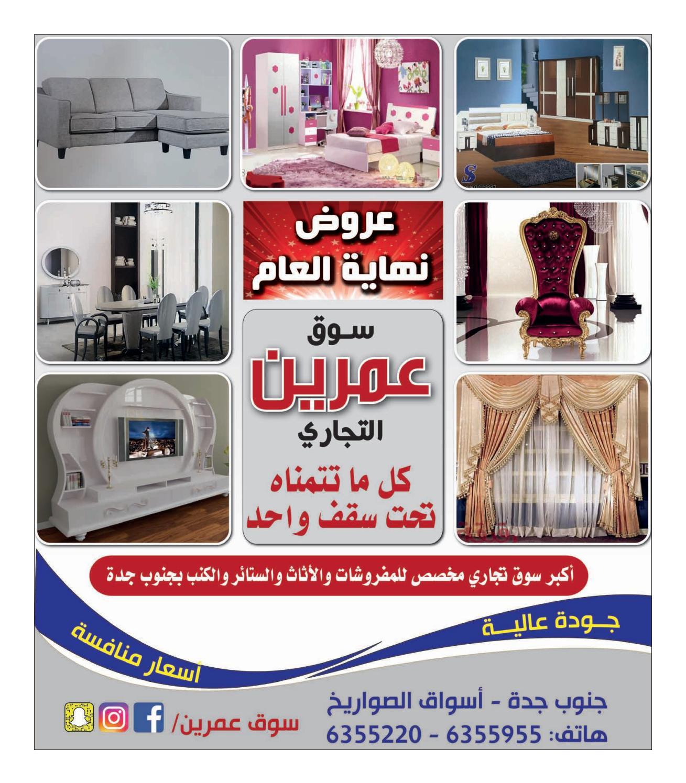 1ee5bfbd5 Waseet jeddah 764 by Waseet Almadina - issuu