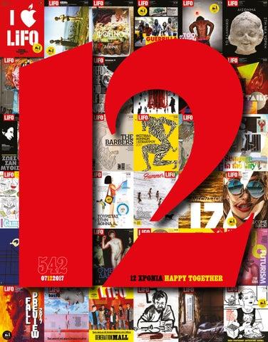 Τεύχος 542 by Dyo Deka S.A. - issuu 459cfa07945