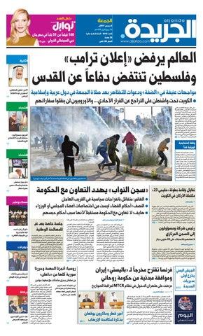 3de145a8d6751 عدد الجريدة الجمعة 08 ديسمبر 2017 by Aljarida Newspaper - issuu