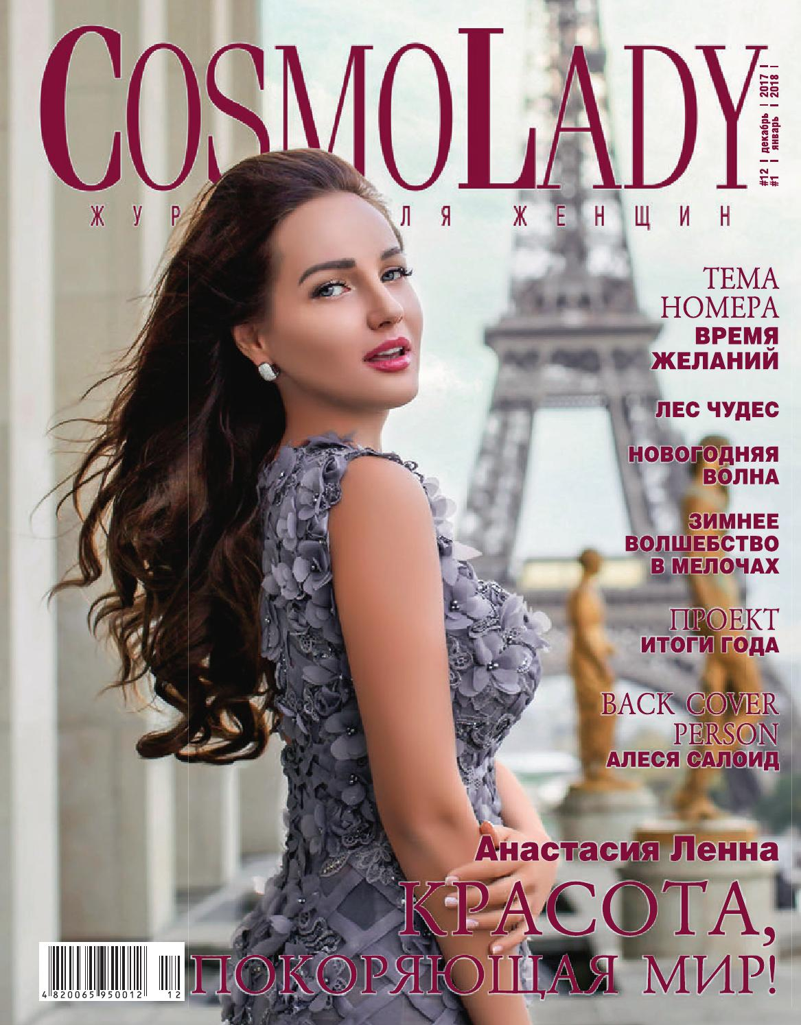 e28631dfcf9d7 Cosmo lady 122017 by Тімур Продащук - issuu