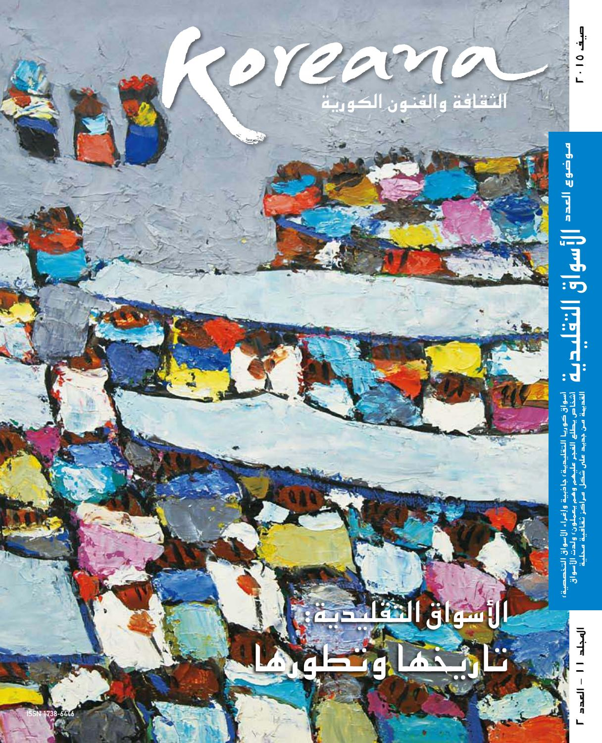 d30587762 Koreana Summer 2015 (Arabic) by The Korea Foundation - issuu
