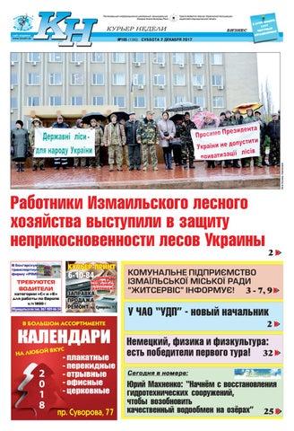 КН №105 за 2 декабря by Издательский дом