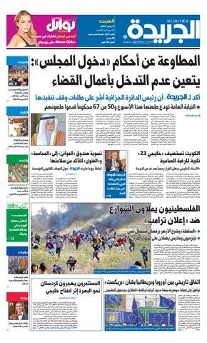 7efa3e20e8aa9 عدد الجريدة السبت 9 ديسمبر 2017 by Aljarida Newspaper - issuu