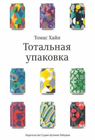 Тотальная упаковка - Томас Хайн by Arthur - issuu 050e6b9b9886e