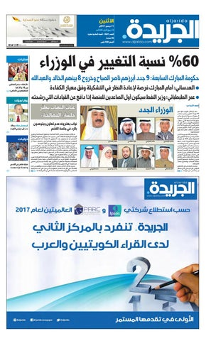 e23176d9d عدد الجريدة الاثنين 11 ديسمبر2017 by Aljarida Newspaper - issuu