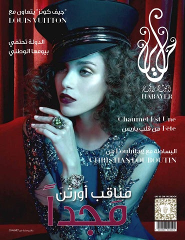 b91ea376f Harayer December 2017 by Harayer Magazine - issuu