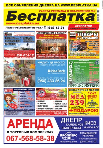 Besplatka  50 Днепр by besplatka ukraine - issuu bf2d26f28c1