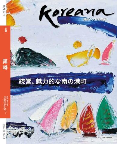 Koreana Autumn 2015 (Japanese)...