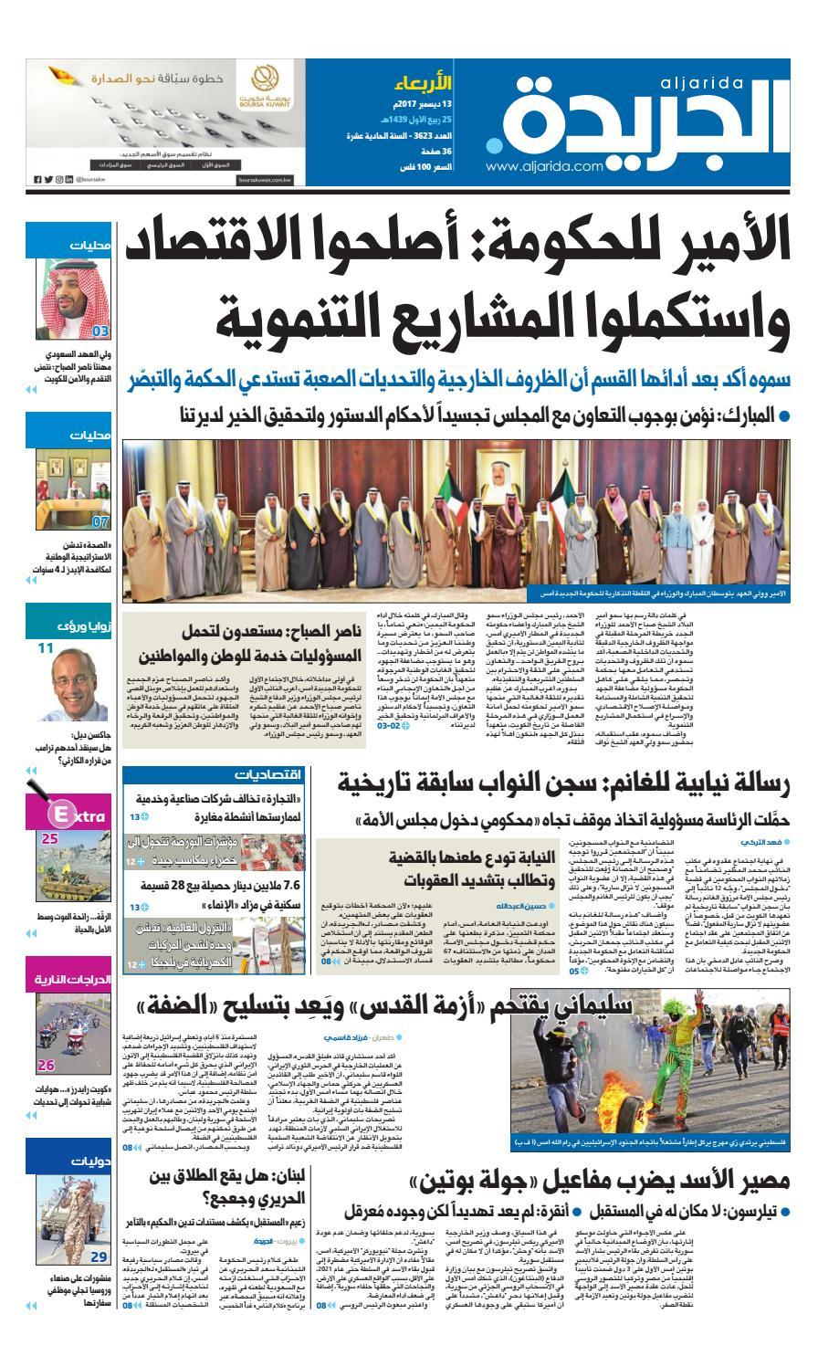 9b0d6812d عدد الجريدة الأربعاء 13 ديسمبر 2017 by Aljarida Newspaper - issuu