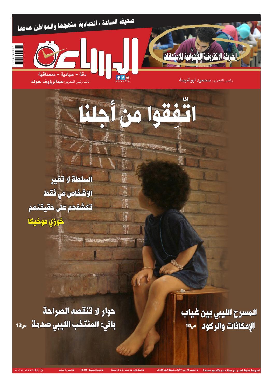 f24f85700 صحيفة الساعة السنة الاولي العدد 6 by هيئة دعم وتشجيع الصحافة - issuu