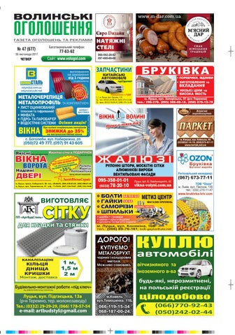Волинські оголошення  47 (677) by Марк-Медіа - issuu c47a4d2340062