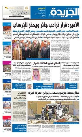 f8a2ec3246ac4 عدد الجريدة الخميس 14 ديسمبر2017 by Aljarida Newspaper - issuu