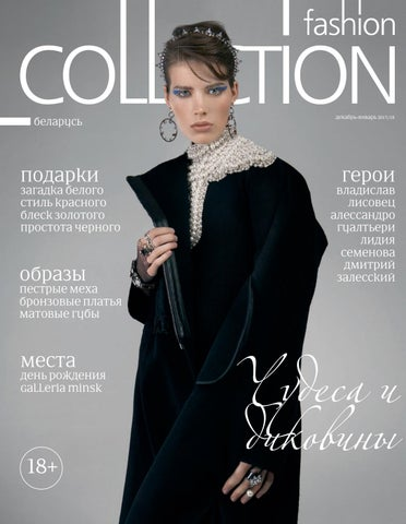 de86fd70a83 Fashion Сollection Belarus December 2017 by Fashion Collection ...