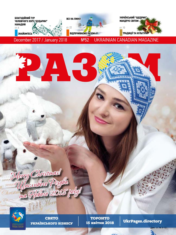 994e3529d70f79 Magazine РАЗОМ, #52 December 2017 - January 2018 by Media Group РАЗОМ -  issuu