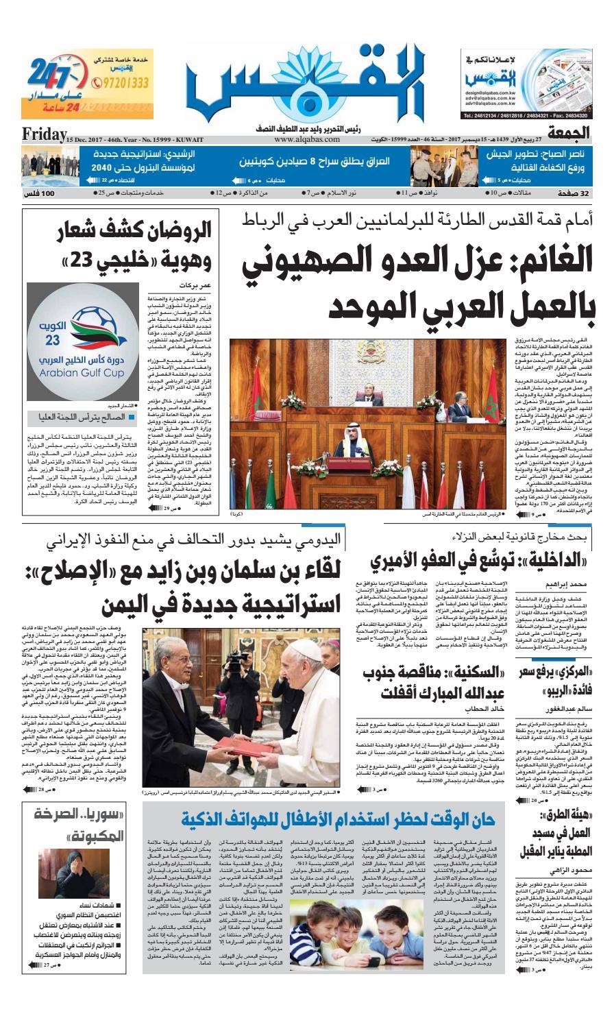 Aasop القبس عدد الجمعة 15 ديسمبر 2017alqabas - issuu