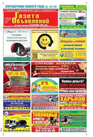расписание автобусов красный лиман славянск южная сторона