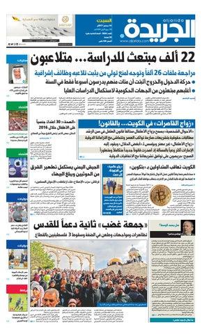 9ee23f5e4d398 عدد الجريدة السبت 16 ديسمبر 2017 by Aljarida Newspaper - issuu