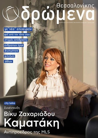 0c12e9e68a Θεσσαλονίκης Δρώμενα - Τεύχος Δεκεμβρίου 2017 by ThessDromena - issuu