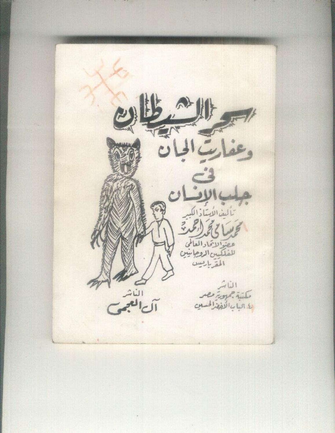 تحميل كتاب تحصين البيت من الشيطان pdf