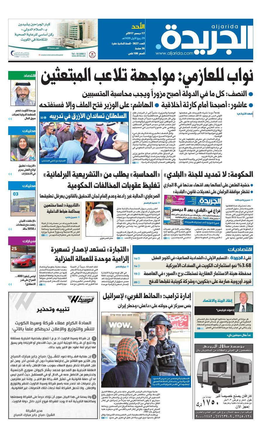 0a0ff28ed عدد الجريدة الأحد 17 ديسمبر 2017 by Aljarida Newspaper - issuu