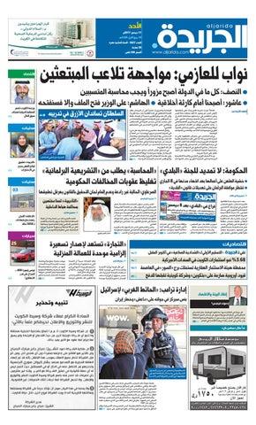 e663f5527 عدد الجريدة الأحد 17 ديسمبر 2017 by Aljarida Newspaper - issuu