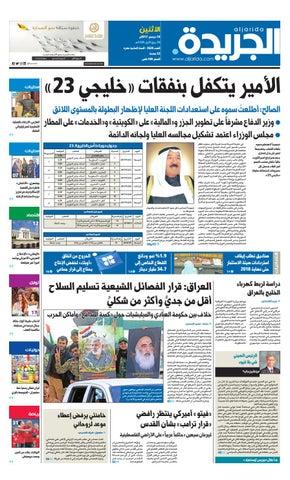 fd1bad8f3 عدد الجريدة الأثنين 18 ديسمبر 2017 by Aljarida Newspaper - issuu