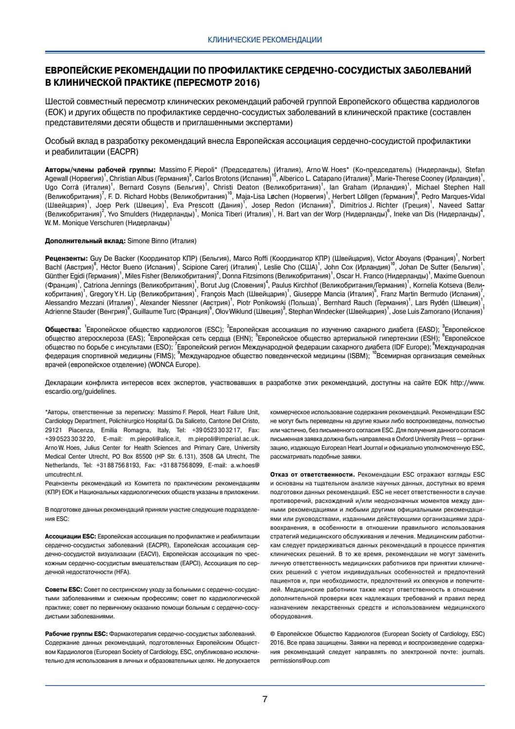 Борьба с атеросклерозом сосудов — методы и рекомендации