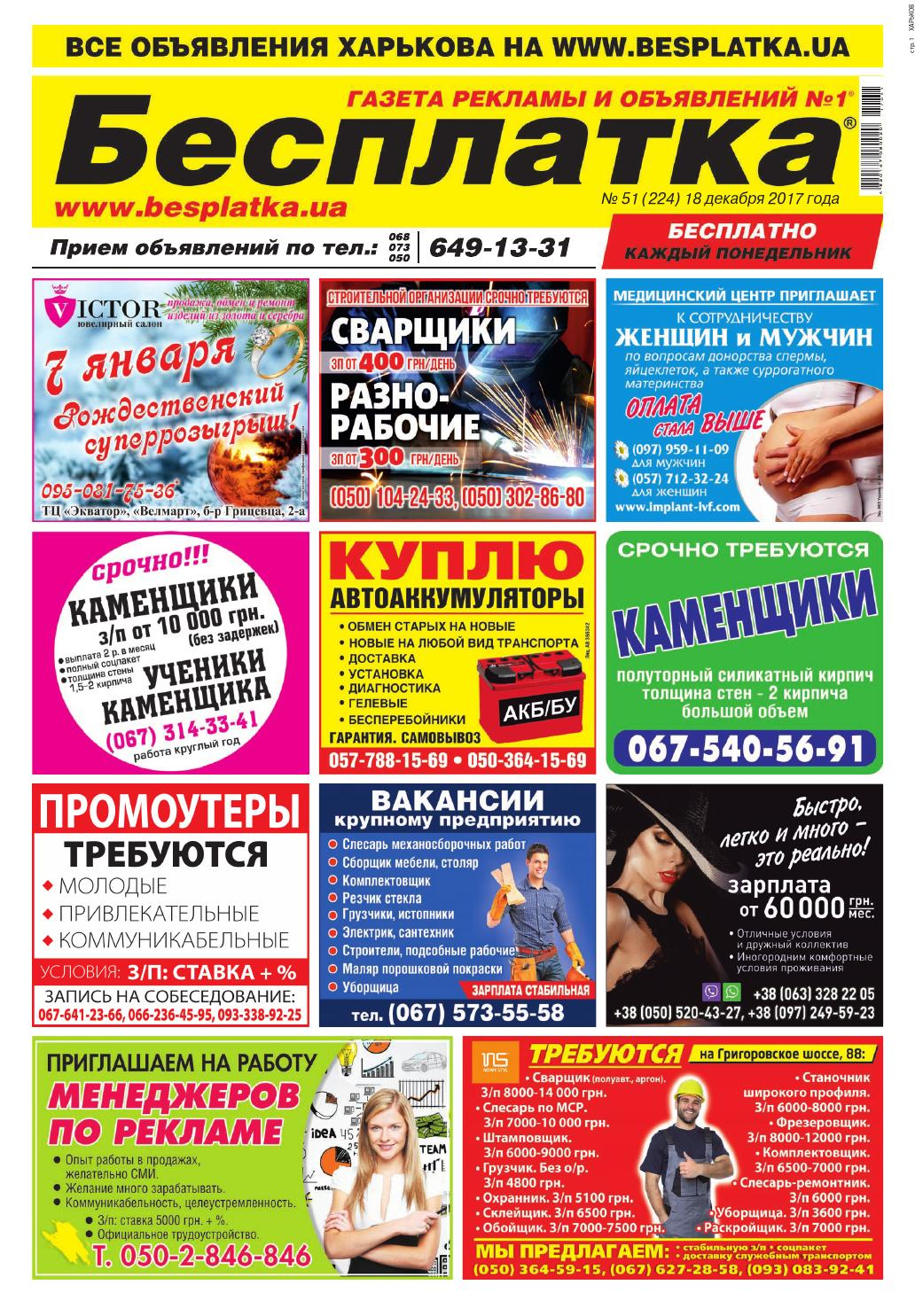 Besplatka  51Харьков by besplatka ukraine - issuu 966ba1a69a949