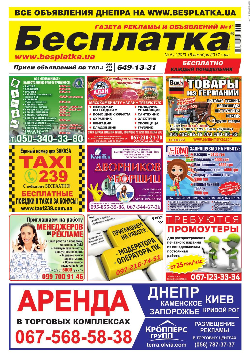 6af3c32d8df8 Besplatka  51 Днепр by besplatka ukraine - issuu