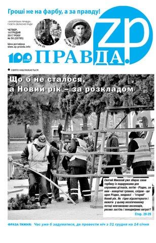 14 12 17 by Запорізька правда - issuu 0db768697d09f