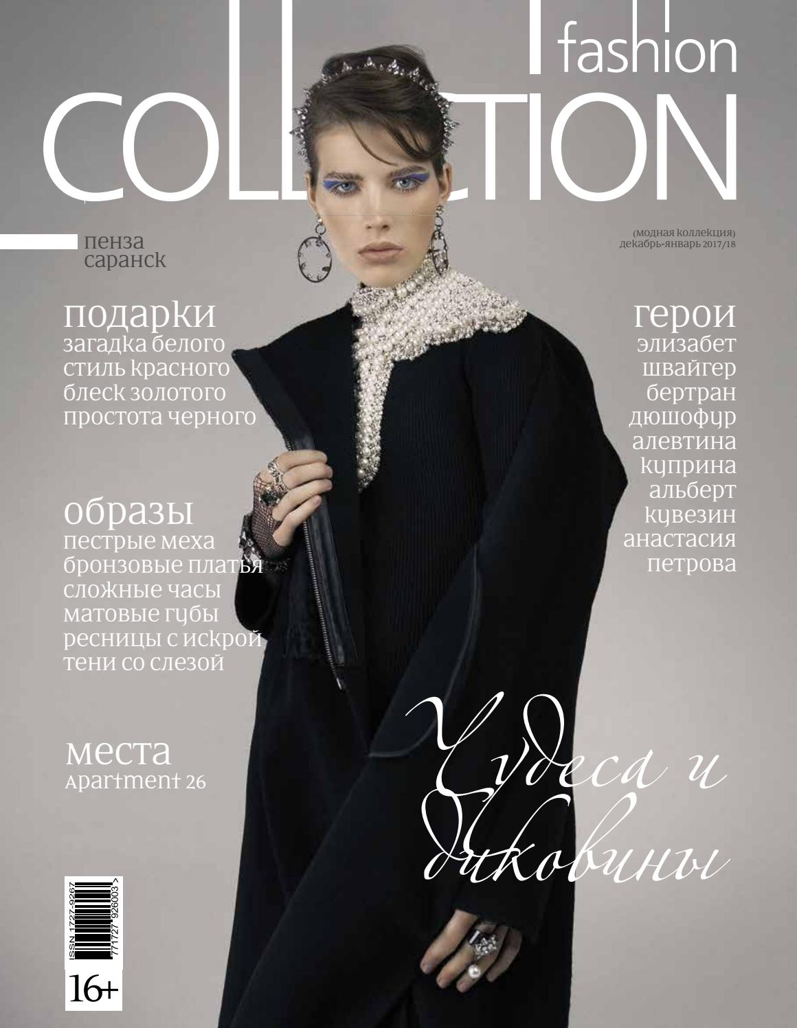 Fashion Collection December 2017 by Fashion Collection Пенза - issuu 22cf068d27434