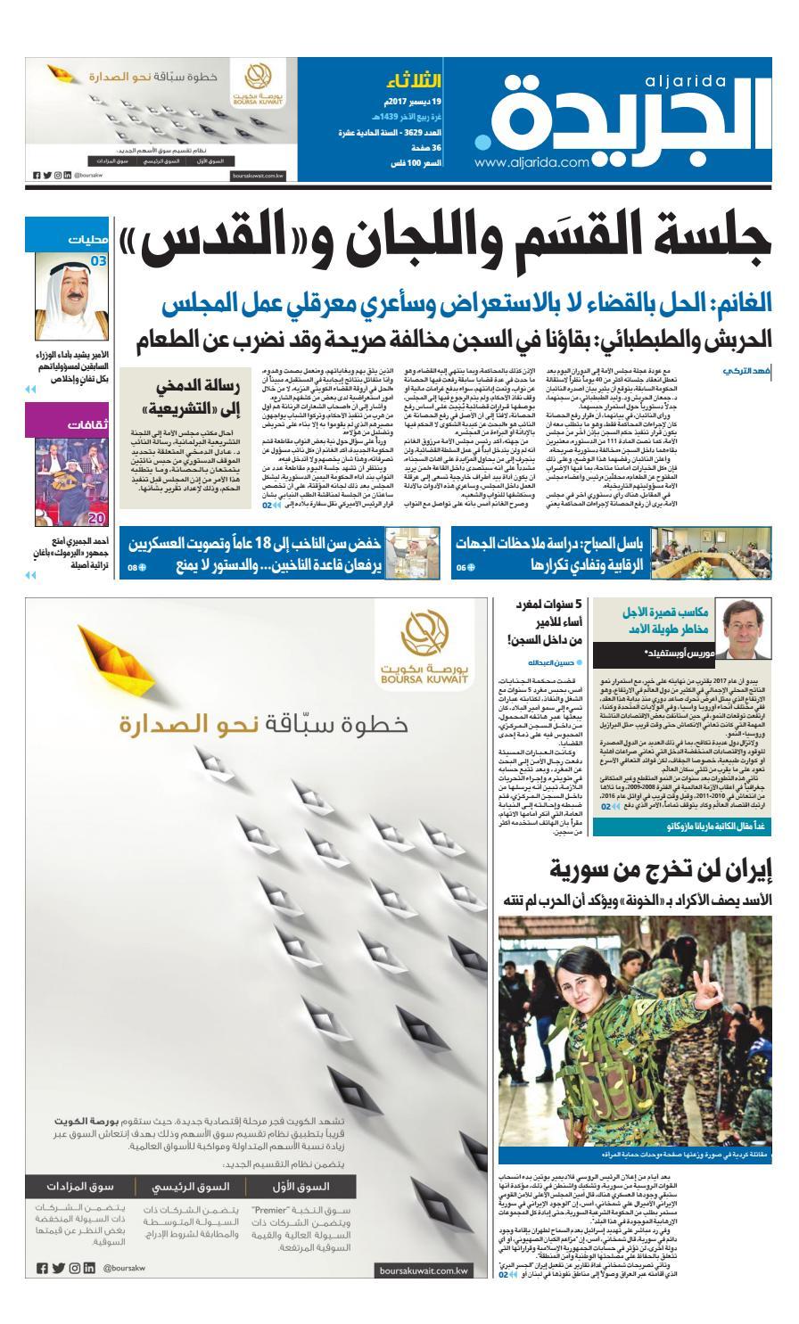 d3a07495a عدد الجريدة الثلاثاء 19 ديسمبر 2017 by Aljarida Newspaper - issuu