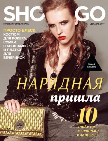 bf2098ad78f SHOP GO Рязань. Декабрь 2017 by SHOP GO - issuu