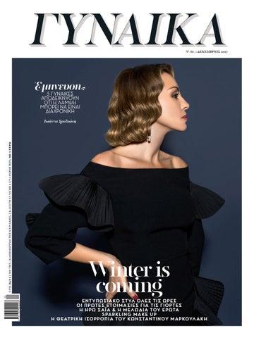 48ff38f43102 December 2017 - Cover Soulioti by GYNAIKA Magazine   Περιοδικό ...