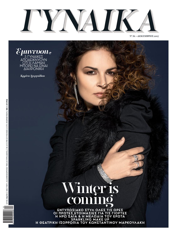 December 2017 - Cover Stergiadou by GYNAIKA Magazine   Περιοδικό ΓΥΝΑΙΚΑ -  issuu 5e24cf77be4