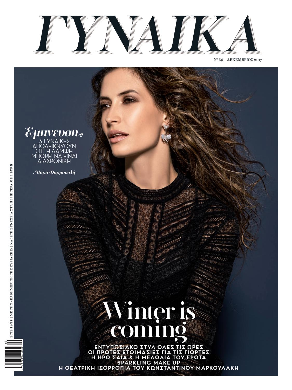 December 2017 - Cover Darmousli by GYNAIKA Magazine   Περιοδικό ΓΥΝΑΙΚΑ -  issuu 282524f5cd9